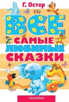 Остер Г.Б. - Все самые любимые сказки обложка книги