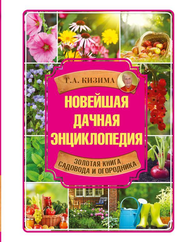 Новейшая дачная энциклопедия Кизима Г.А.
