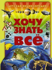 . - Хочу знать всё обложка книги