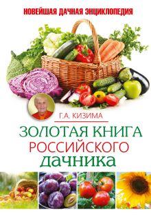Кизима Г.А. - Золотая книга российского дачника обложка книги