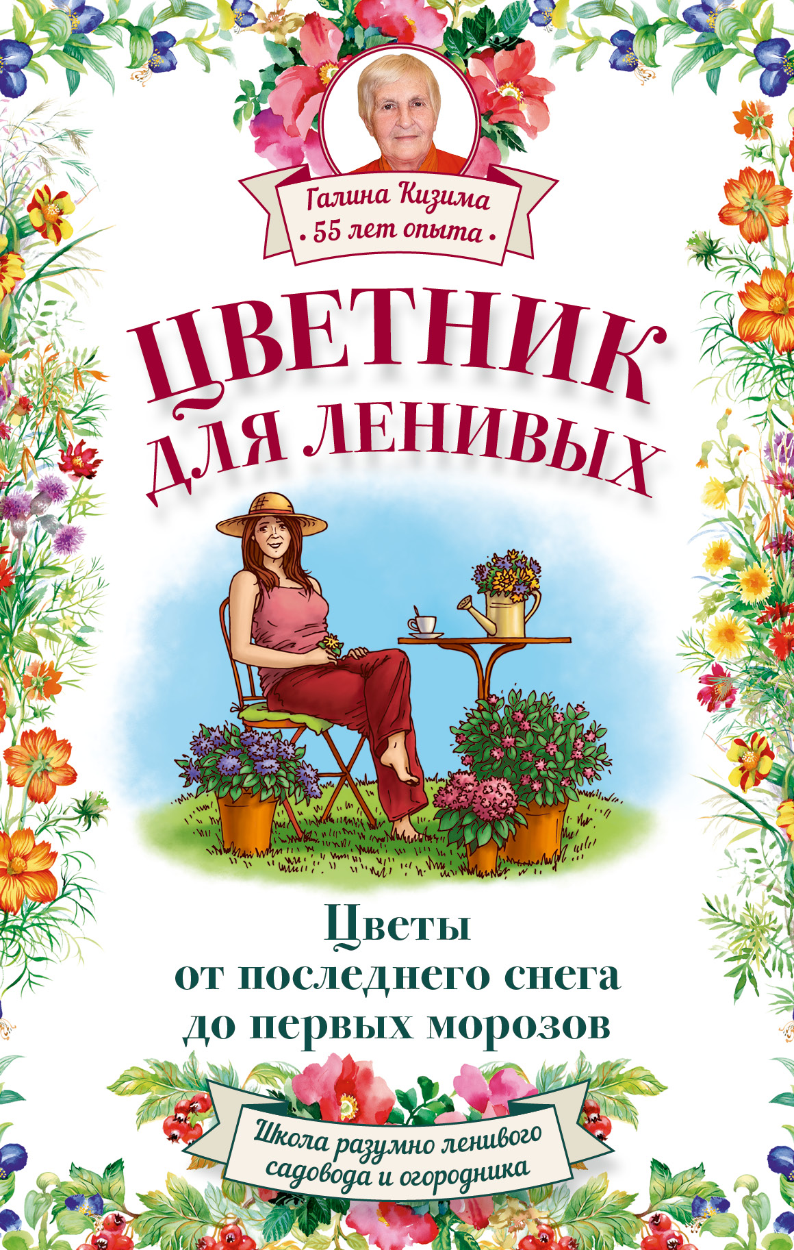 Цветник для ленивых. Цветы от последнего снега до первых морозов от book24.ru