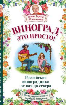 Кизима Г.А. - Виноград - это просто! Российские виноградники от юга до севера обложка книги