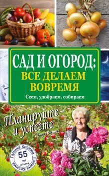 Кизима Г.А. - Сад и огород: все делаем вовремя. Сеем, удобряем, собираем обложка книги