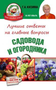 Кизима Г.А. - Лучшие ответы на главные вопросы садовода и огородника обложка книги