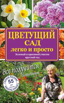 Кизима Г.А. - Цветущий сад легко и просто обложка книги