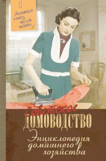 - Энциклопедия домашнего хозяйства обложка книги