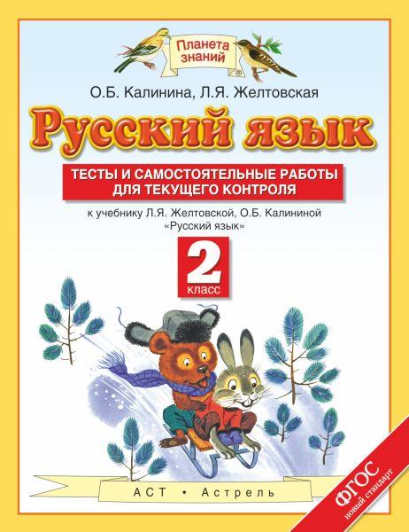 Русский язык. 2 класс. Тесты и самостоятельные работы