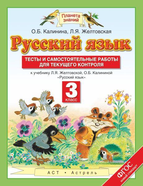 Русский язык. 3 класс. Тесты и самостоятельные работы