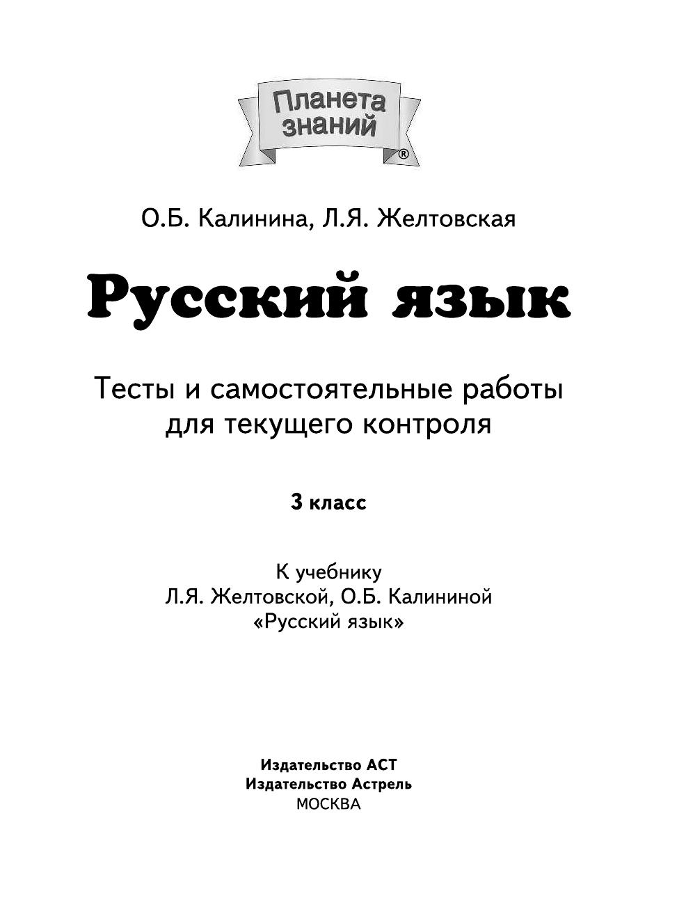 Д з по русскому языку 3 класс желтовская стр