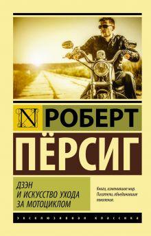Пёрсиг Р. - Дзэн и искусство ухода за мотоциклом обложка книги