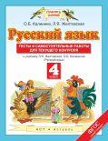 Русский язык. 4 класс. Тесты и самостоятельные работы