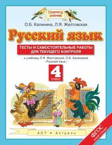 Русский язык. 4 класс. Тесты и самостоятельные работы обложка книги