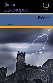 Дюморье Д. - Ребекка обложка книги