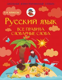Матвеев С.А. - Русский язык. Все правила. Словарные слова обложка книги