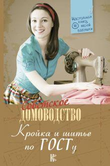 - Кройка и шитье по ГОСТу обложка книги