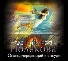 Полякова Т.В. - Огонь,мерцающий в сосуде обложка книги