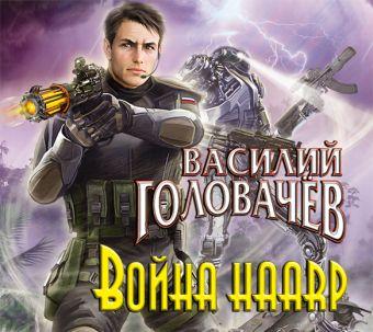 Аудиокн. Головачев. Война HAARP Головачев В.В.
