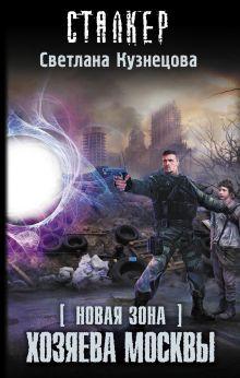 Кузнецова С.А. - Новая Зона. Хозяева Москвы обложка книги