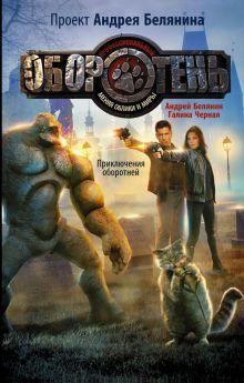 Приключения оборотней обложка книги
