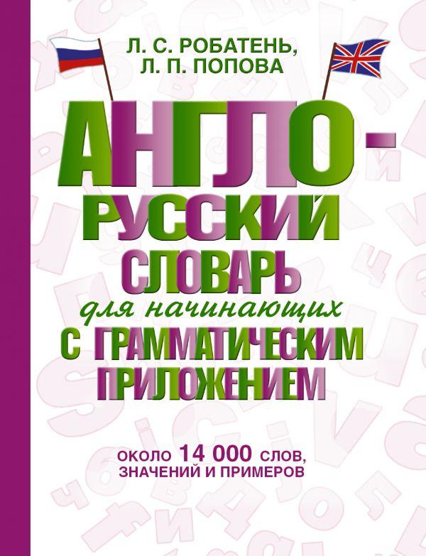 Англо-русский словарь для начинающих с грамматическим приложением Робатень Л.С., Попова Л.П.