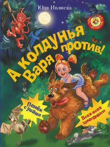 Ивлиева Ю.Ф. - А колдунья Варя — против! обложка книги