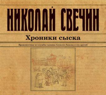 Хроники сыска Свечин Н.