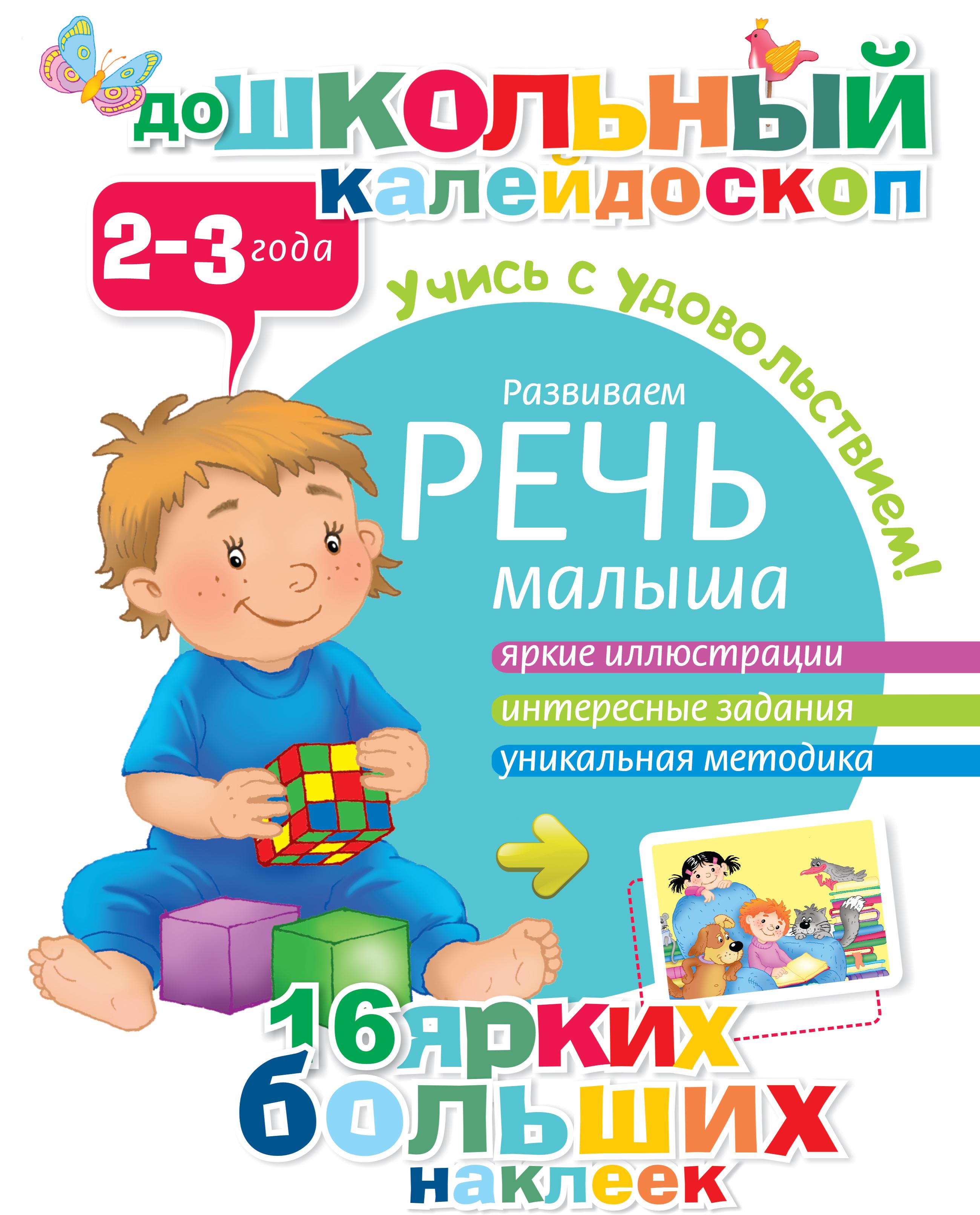 . Развиваем речь малыша (2-3 года) массаж для детей от 1 до 3 лет
