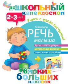 . - Развиваем речь малыша (2-3 года) обложка книги
