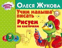 Жукова О.С. - Учим малыша писать. Рисуем по клеточкам обложка книги