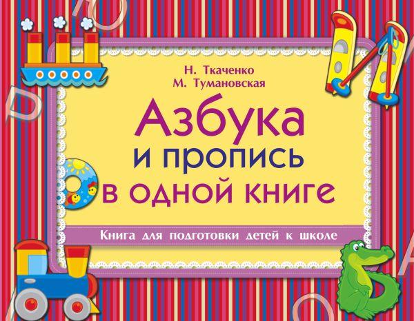 Азбука и пропись в одной книге Ткаченко Н.А., Тумановская М.П.