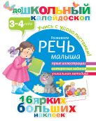 Развиваем речь малыша (3-4 года)