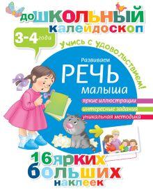 . - Развиваем речь малыша (3-4 года) обложка книги