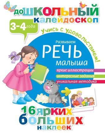 Развиваем речь малыша (3-4 года) .