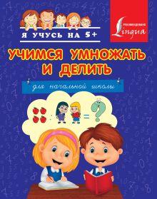 Круглова А. - Учимся умножать и делить обложка книги