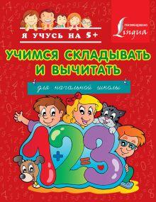 Круглова А. - Учимся складывать и вычитать обложка книги