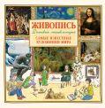 Живопись.Самые известные художники мира. Детская энциклопедия от ЭКСМО