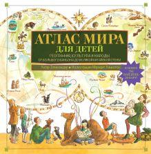 . - Атлас мира для детей обложка книги
