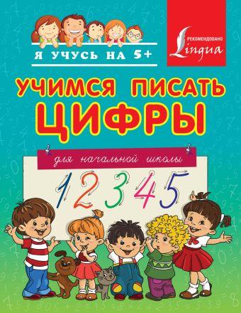 Учимся писать цифры. Для начальной школы .