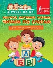 Горбатова А.А. - Быстрое обучение чтению. Читаем по слогам обложка книги