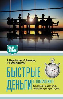 Парабеллум А.А., Мрочковский Н.С. - Быстрые деньги в консалтинге обложка книги