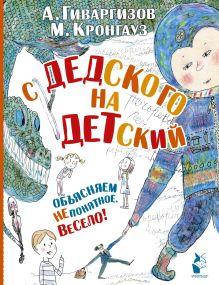 Кронгауз М.А., Гиваргизов А.А. - С дедского на детский обложка книги