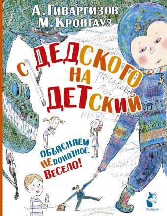 С дедского на детский Кронгауз М.А., Гиваргизов А.А.