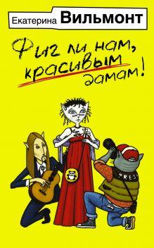 Вильмонт Е.Н. - Фиг ли нам, красивым дамам! обложка книги