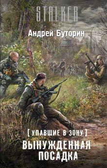 Буторин А.Р. - Упавшие в Зону. Вынужденная посадка обложка книги