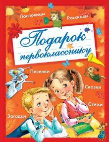 . - Подарок первокласснику обложка книги