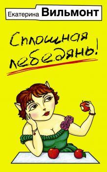 Вильмонт Е.Н. - Сплошная лебедянь! обложка книги