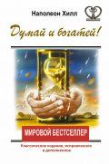 ДУМАЙ И БОГАТЕЙ! Классическое издание, исправленное и дополненное
