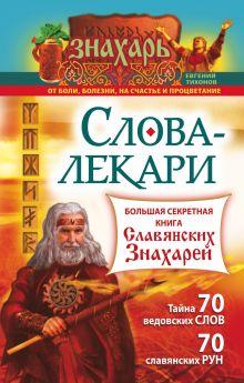Тихонов Евгений - Слова-лекари. Большая секретная книга славянских знахарей обложка книги
