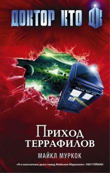 Муркок Майкл - Доктор Кто. Приход террафилов обложка книги