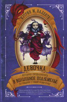Валенте Кэтрин - Девочка, которая провалилась в Волшебное Подземелье и утащила с собой Развеселье обложка книги